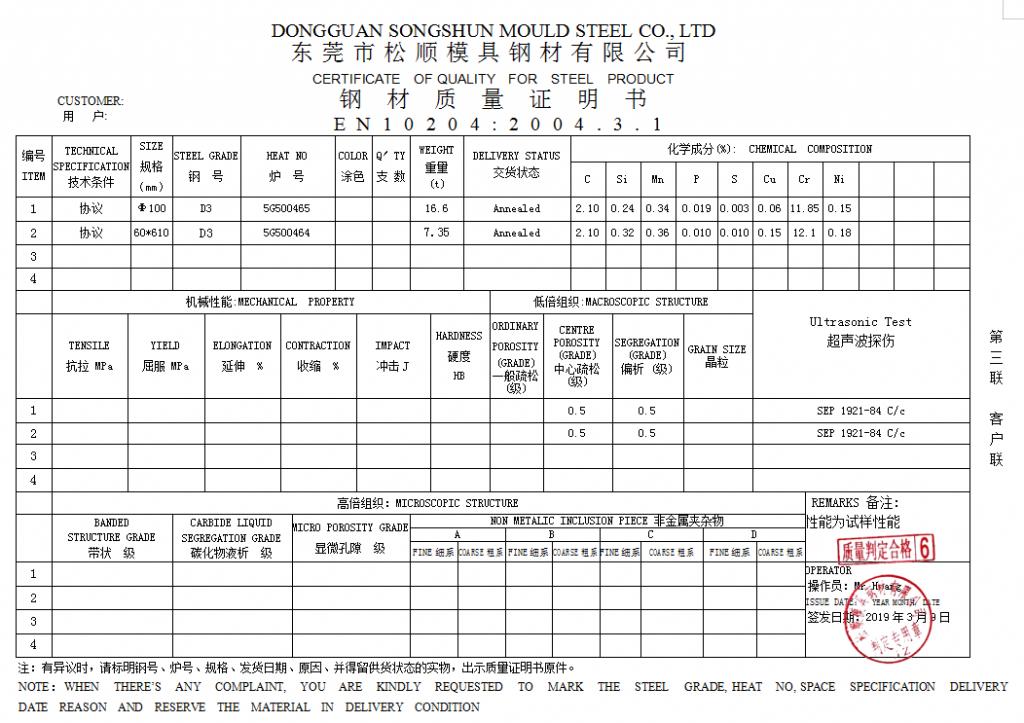 D3 Stahlqualitätszertifikat